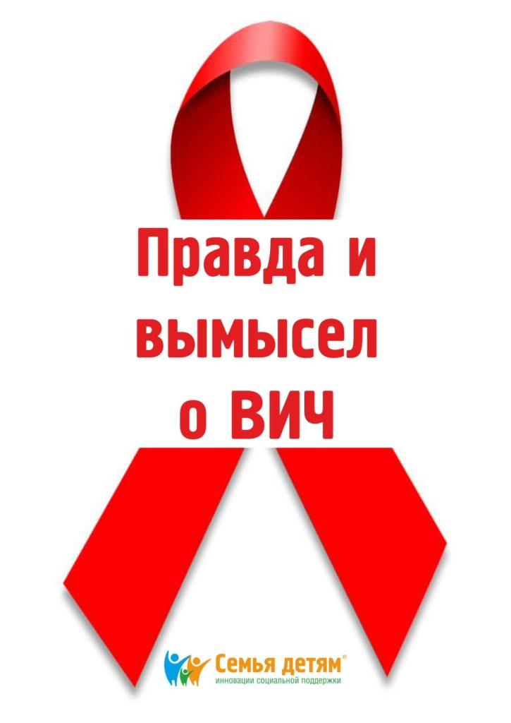 профилактика стигмы и дискриминации ВИЧ-положительных людей